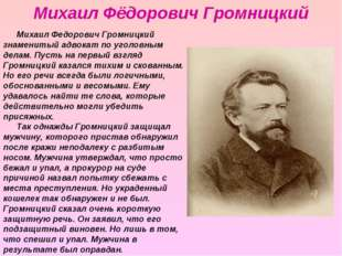 Михаил Федорович Громницкий знаменитый адвокат по уголовным делам. Пусть на п