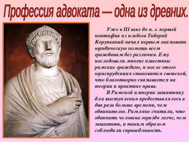 Уже в III веке до н. э. первый понтифик из плебеев Тиберий Корунканий начал...