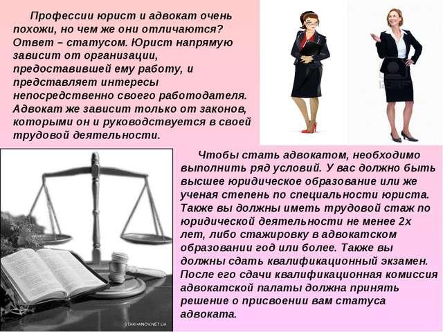 Профессии юрист и адвокат очень похожи, но чем же они отличаются? Ответ – ста...