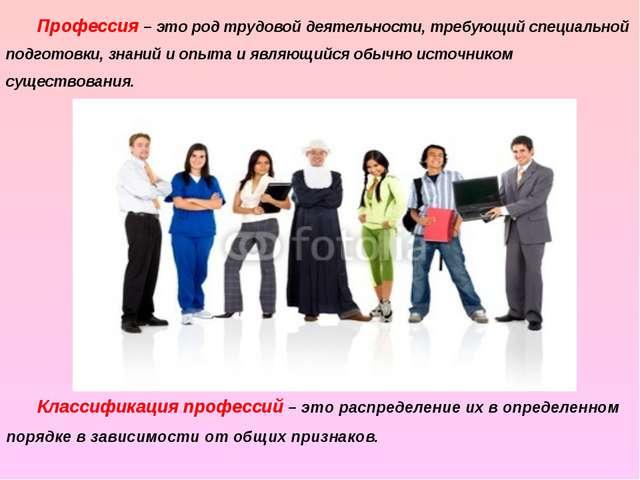Профессия – это род трудовой деятельности, требующий специальной подготовки,...