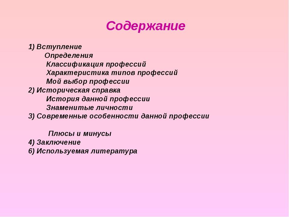 Содержание 1) Вступление Определения Классификация профессий Характеристика т...
