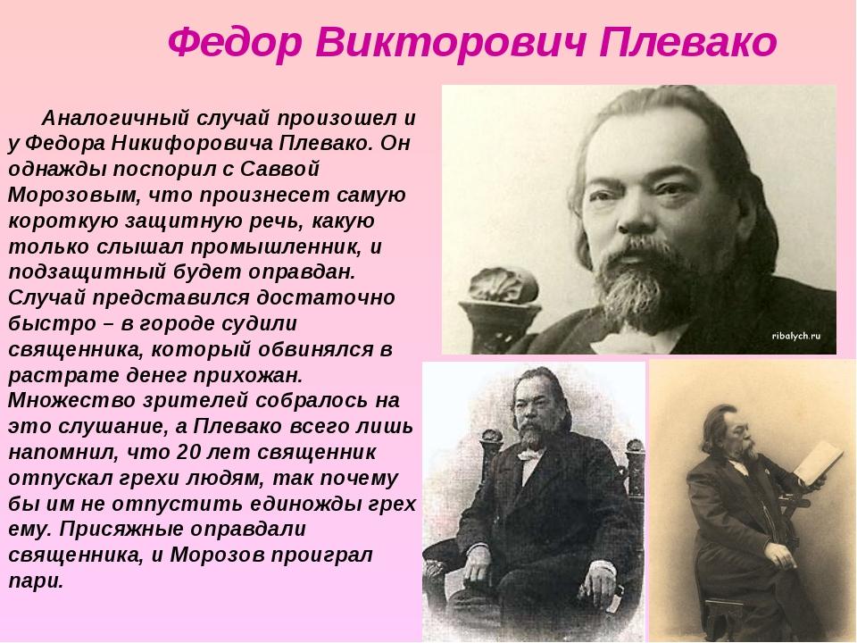 Аналогичный случай произошел и у Федора Никифоровича Плевако. Он однажды посп...