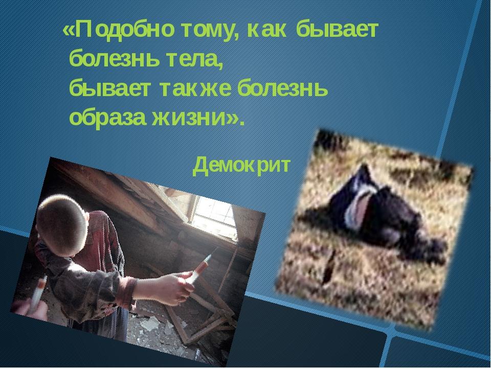 «Подобно тому, как бывает болезнь тела, бывает также болезнь образа жизни». Д...