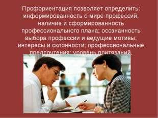 Профориентация позволяет определить: информированность о мире профессий; нали