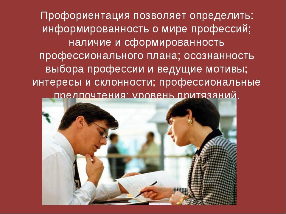 Профориентация позволяет определить: информированность о мире профессий; нали...