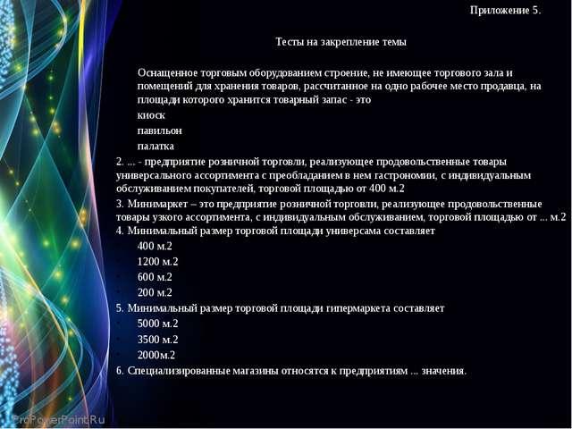 Приложение 5. Тесты на закрепление темы  Оснащенное торговым оборудованием...