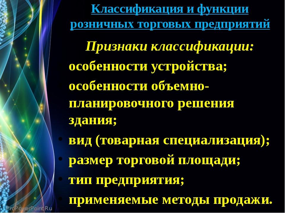Классификация и функции розничных торговых предприятий Признаки классификации...