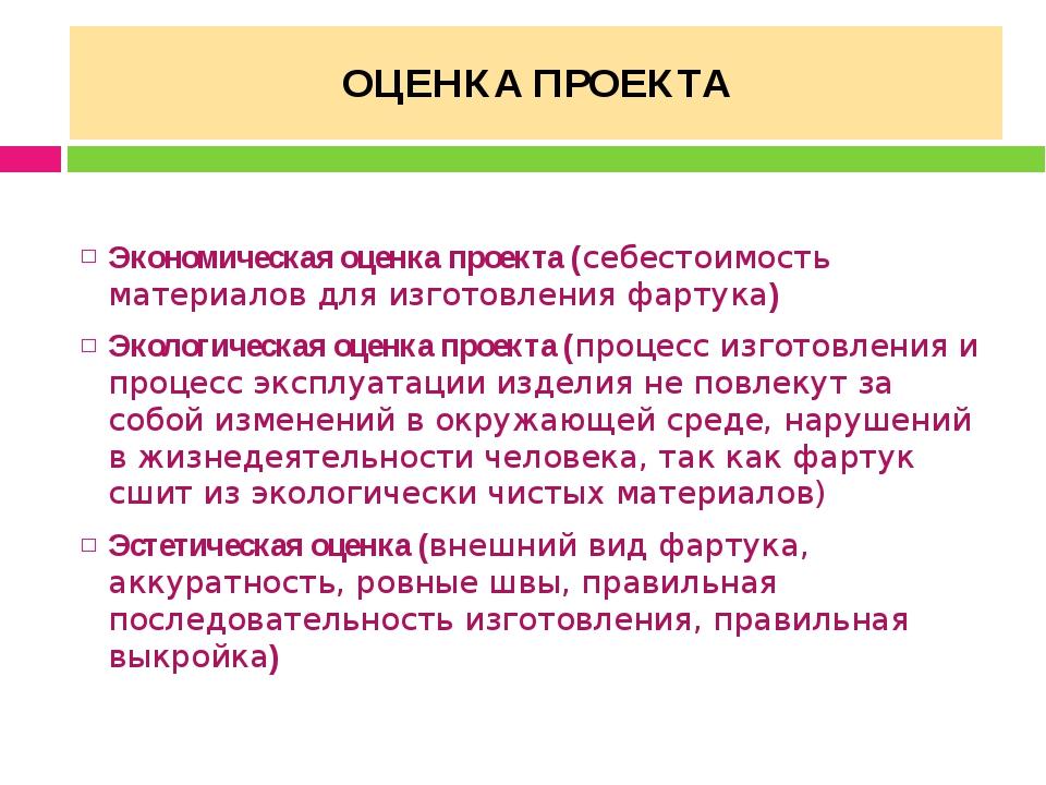 ОЦЕНКА ПРОЕКТА  Экономическая оценка проекта (себестоимость материалов для...