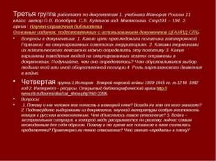 Третья группа работает по документам 1. учебника История России 11 класс авто