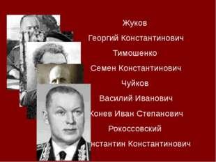 Жуков Георгий Константинович Тимошенко Семен Константинович Чуйков Василий Ив