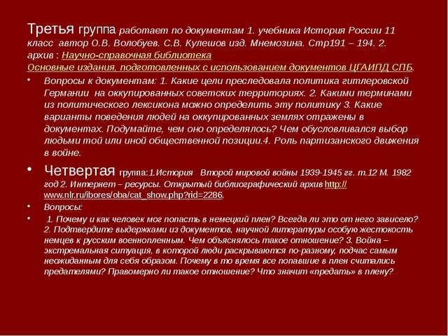 Третья группа работает по документам 1. учебника История России 11 класс авто...