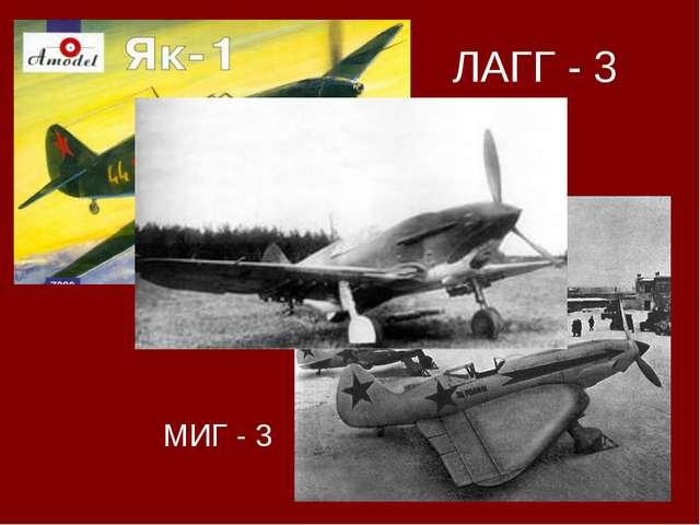 ЛАГГ - 3 МИГ - 3