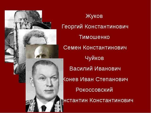 Жуков Георгий Константинович Тимошенко Семен Константинович Чуйков Василий Ив...