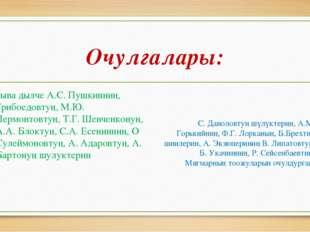 Очулгалары: тыва дылче А.С. Пушкинниң, Грибоедовтуң, М.Ю. Лермонтовтуң, Т.Г.