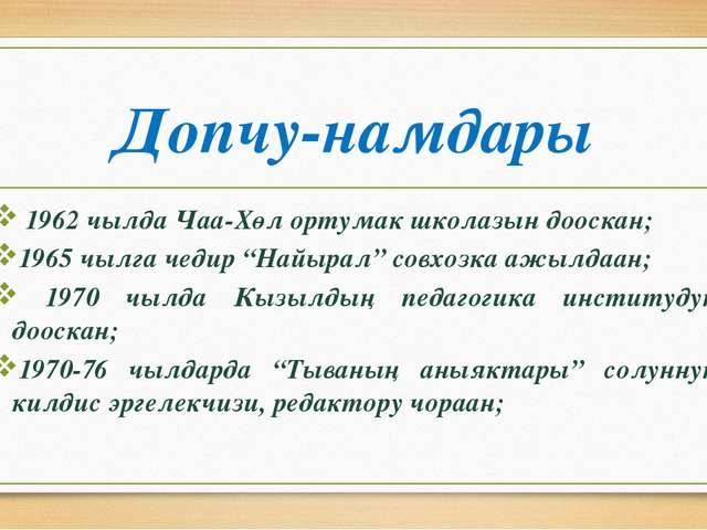"""Допчу-намдары 1962 чылда Чаа-Хөл ортумак школазын дооскан; 1965 чылга чедир """"..."""