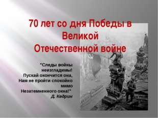 """70 лет со дня Победы в Великой Отечественной войне """"Следы войны неизгладимы!"""