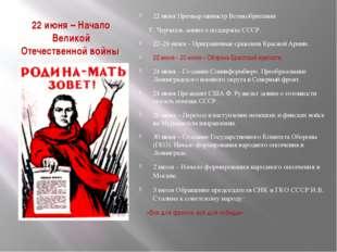 22 июня – Начало Великой Отечественной войны. 22 июня Премьер-министр Великоб