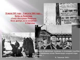 10 июля 1941 года – 9 августа 1944 года – Битва за Ленинград «Стоек и бесстра