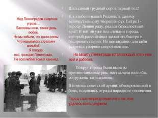 Над Ленинградом смертная угроза ... Бессонны ночи, тяжек день любой, Но мы з