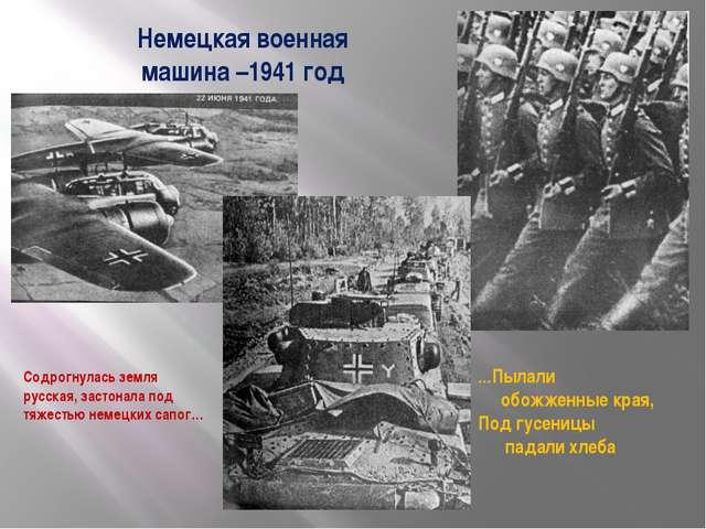 Немецкая военная машина –1941 год Содрогнулась земля русская, застонала под т...