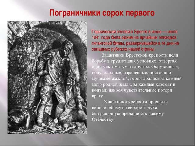 Пограничники сорок первого Героическая эпопея в Бресте в июне — июле 1941 го...