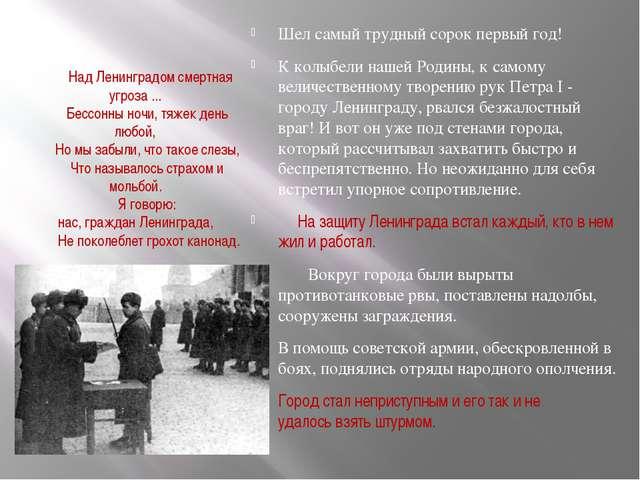 Над Ленинградом смертная угроза ... Бессонны ночи, тяжек день любой, Но мы з...