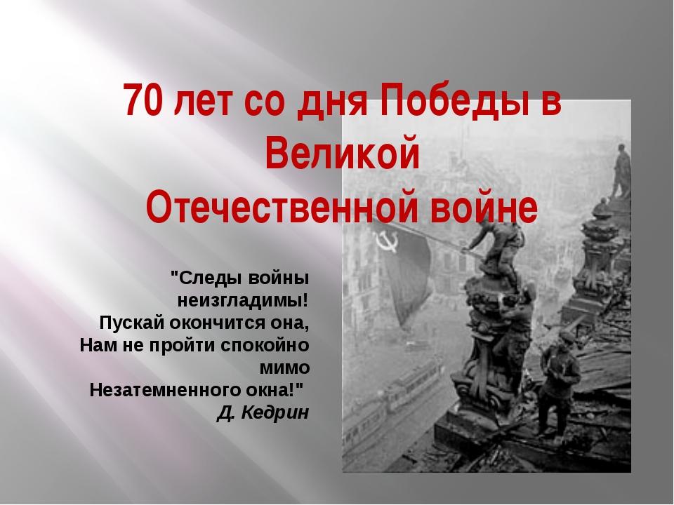"""70 лет со дня Победы в Великой Отечественной войне """"Следы войны неизгладимы!..."""