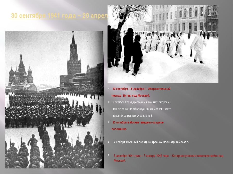 30 сентября 1941 года – 20 апреля 1942 года – Битва под Москвой. 30 сентября...