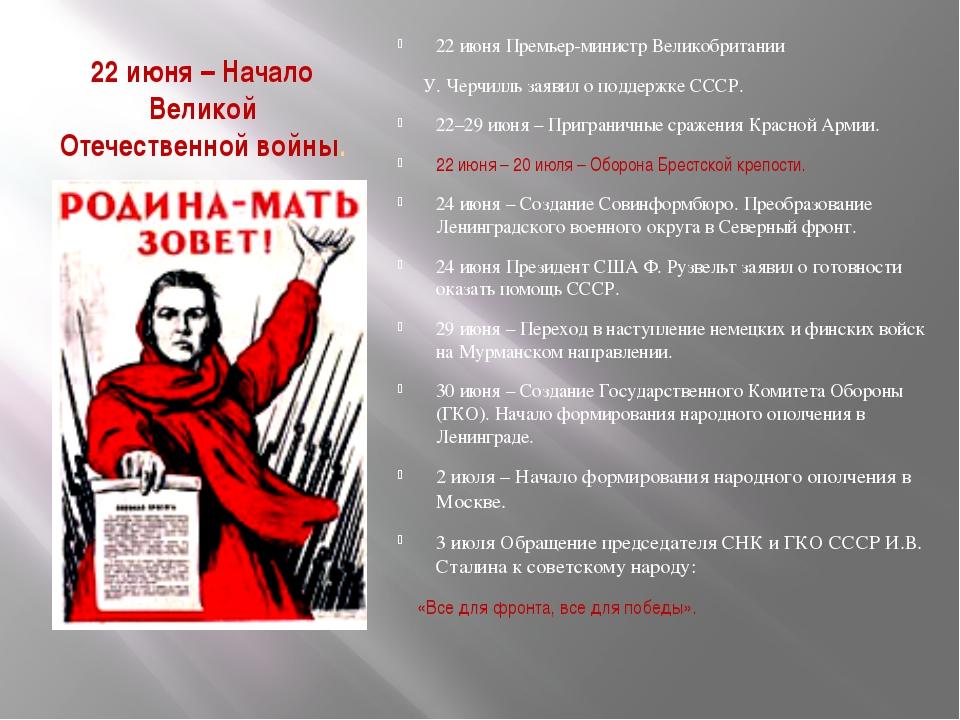 22 июня – Начало Великой Отечественной войны. 22 июня Премьер-министр Великоб...
