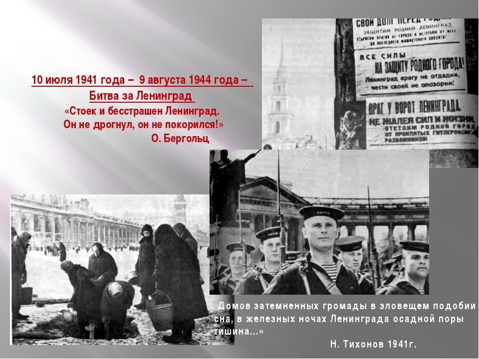 10 июля 1941 года – 9 августа 1944 года – Битва за Ленинград «Стоек и бесстра...