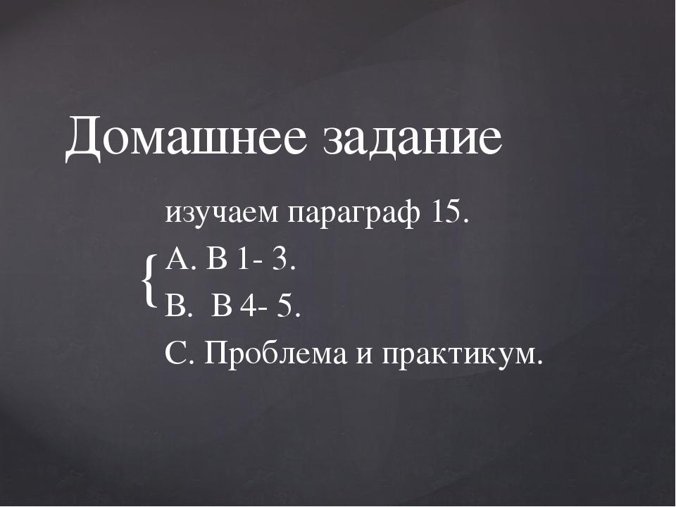 Домашнее задание изучаем параграф 15. А. В 1- 3. В. В 4- 5. С. Проблема и пра...