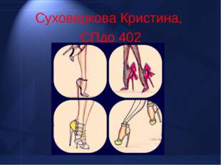 Суховеркова Кристина, СПдо 402