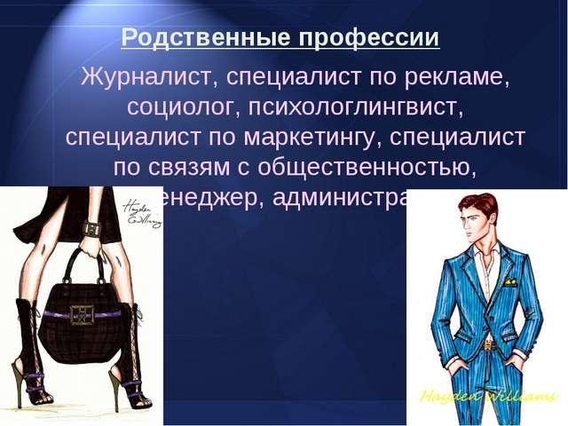 Родственные профессии Журналист, специалист по рекламе, социолог, психологли...
