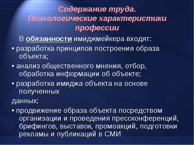 Содержание труда. Психологические характеристики профессии В обязанности ими...