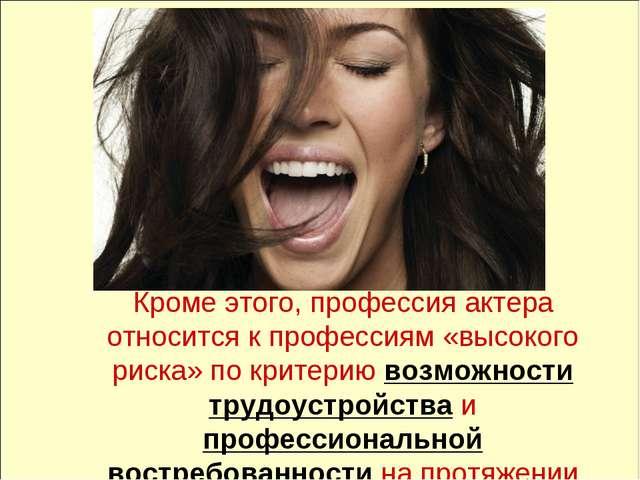 Кроме этого, профессия актера относится к профессиям «высокого риска» по кри...