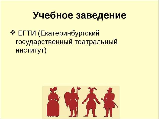 Учебное заведение ЕГТИ (Екатеринбургский государственный театральный институт)