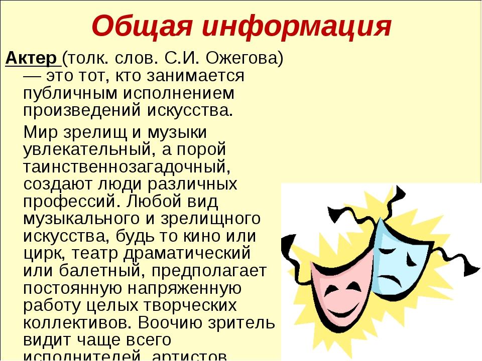 Общая информация Актер (толк. слов. С.И. Ожегова) — это тот, кто занимается п...