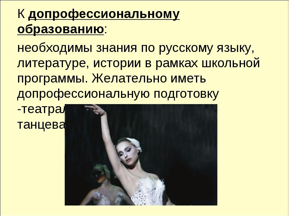 К допрофессиональному образованию: необходимы знания по русскому языку, лит...