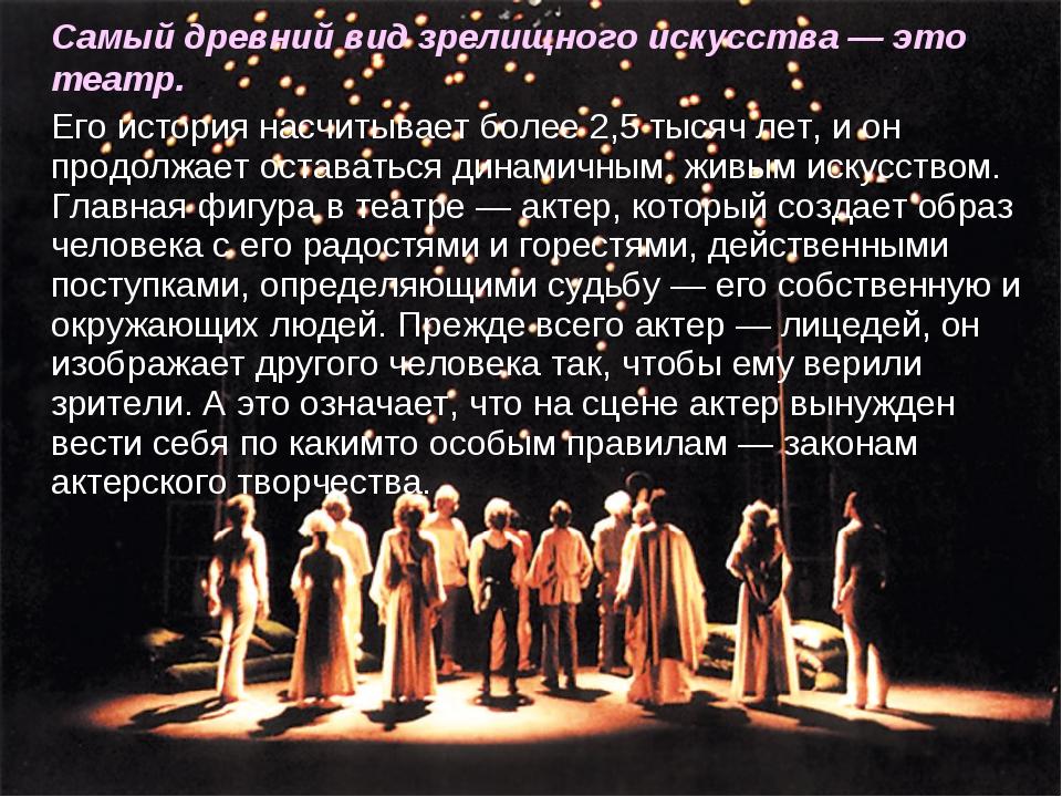 Самый древний вид зрелищного искусства — это театр. Его история насчитывает...
