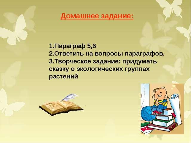 Домашнее задание: 1.Параграф 5,6 2.Ответить на вопросы параграфов. 3.Творческ...