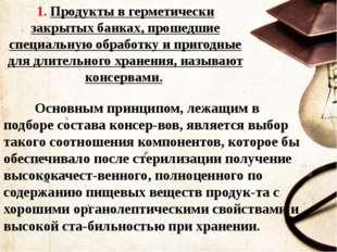 1. Продукты в герметически закрытых банках, прошедшие специальную обработку и