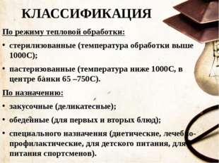 КЛАССИФИКАЦИЯ По режиму тепловой обработки: стерилизованные (температура обра