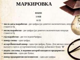 МАРКИРОВКА 010203 1 01В А 15 число даты выработки- две цифры (до девятого вк