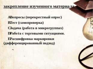 закрепление изученного материала Вопросы (перекрестный опрос) Тест (самопрове