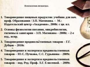 Используемая литература: Товароведение пищевых продуктов: учебник для нач. пр