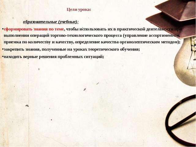 Цели урока: образовательные (учебные): сформировать знания по теме, чтобы ис...