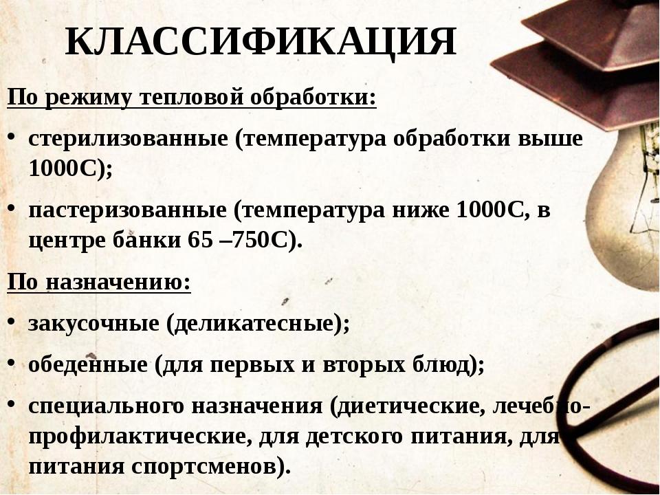 КЛАССИФИКАЦИЯ По режиму тепловой обработки: стерилизованные (температура обра...