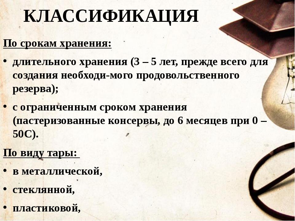 КЛАССИФИКАЦИЯ По срокам хранения: длительного хранения (3 – 5 лет, прежде все...