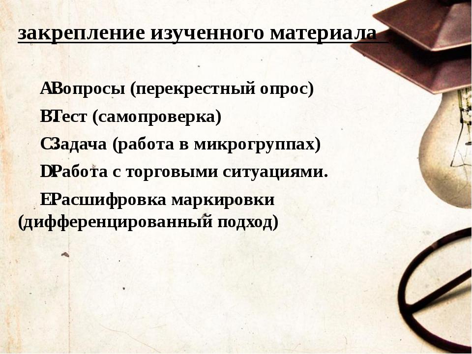 закрепление изученного материала Вопросы (перекрестный опрос) Тест (самопрове...