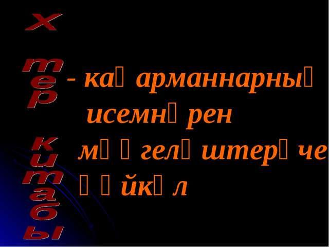 - каһарманнарның исемнәрен мәңгеләштерүче һәйкәл